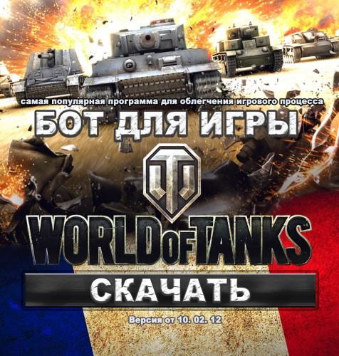 Ворлд оф танк скачать онлайн